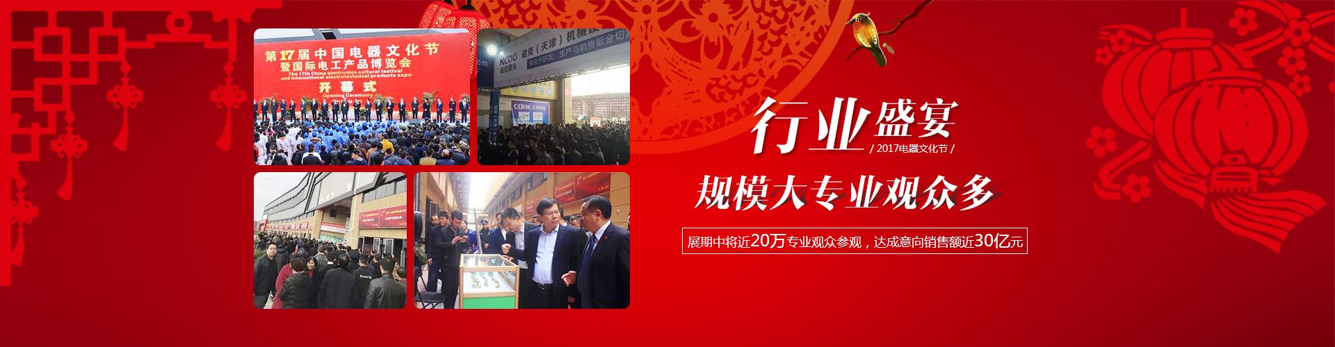 电器文化节banner