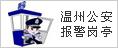 温州公安网络警察警务在线