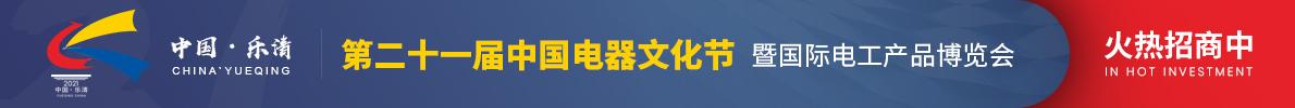 第21届电器文化节